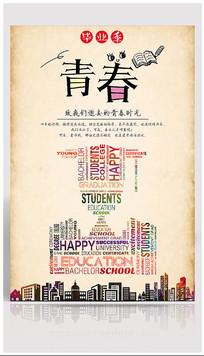 青春毕业季海报