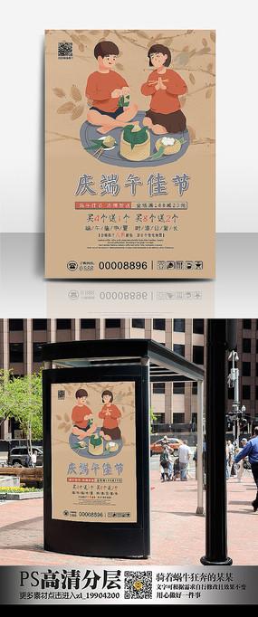 商场端午节粽子促销海报