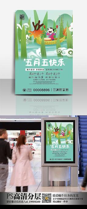 五月五端午节快乐促销海报