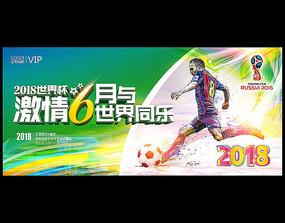 2018激情世界杯促销海报
