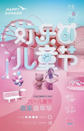 61欢乐儿童节海报模版 PSD