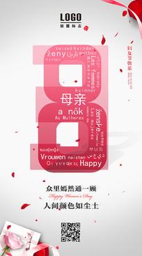 妇女节简洁创意海报