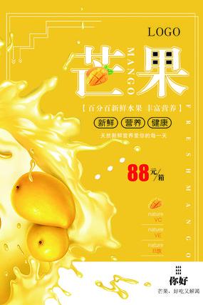 简约清新芒果促销海报设计