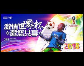激情世界杯促销海报设计