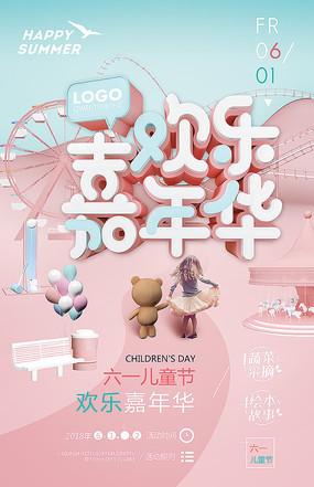 可爱欢乐嘉年华海报模版 PSD
