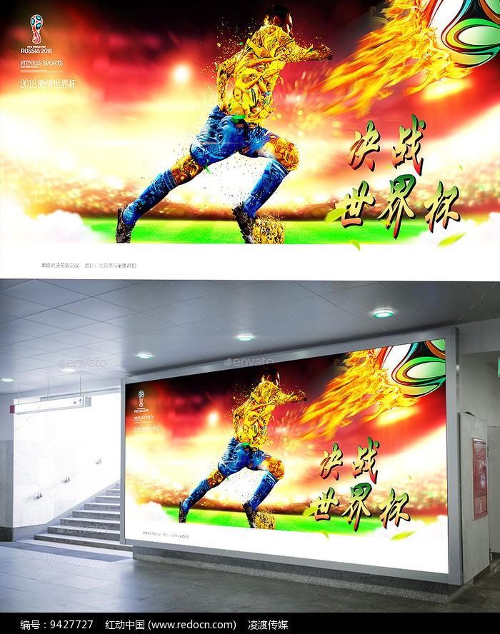 炫酷决战世界杯足球海报