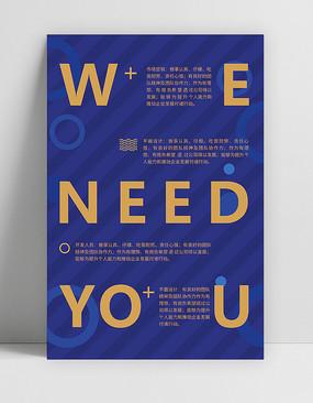 蓝色创意招聘求职海报模板