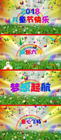 六一儿童节通用视频片头片尾