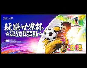 玩赚世界杯促销海报设计