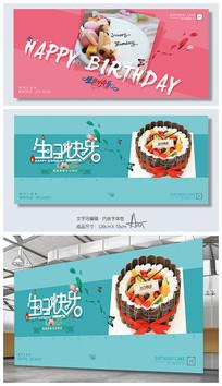 小清新时尚生日快乐海报