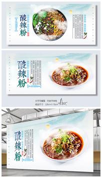 中国美食美味爽口酸辣粉海报