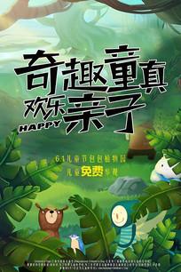 61儿童节植物园免费游海报