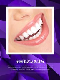 高度口腔医疗海报