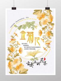 花茶系列野金菊简约海报