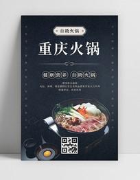 简约复古重庆自助火锅促销海报