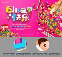简约欢乐六一儿童节海报背景