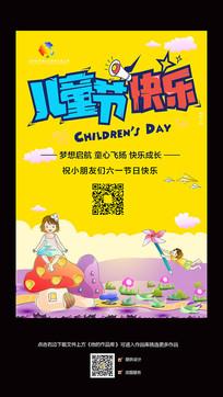 卡通六一儿童节海报