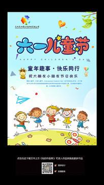 卡通六一儿童节主题海报