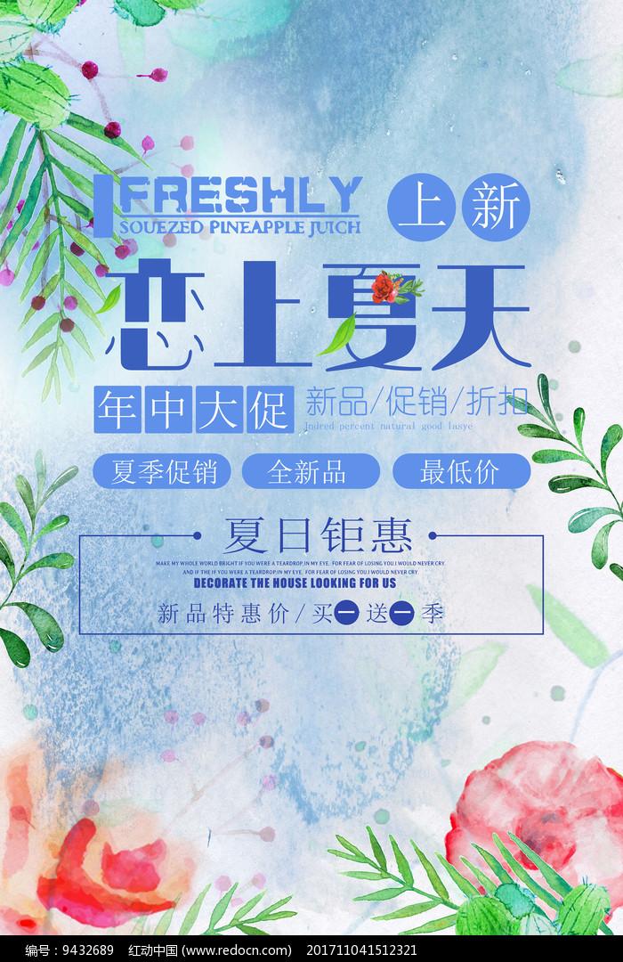 恋上夏天夏季促销海报图片