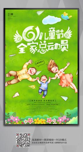 六一儿童价亲子活动海报