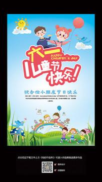 六一儿童节主题海报