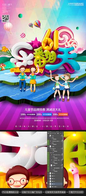 六一乐翻天六一儿童节促销海报 PSD