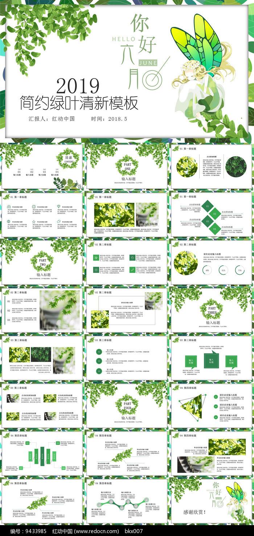 绿色六月你好PPT模板图片