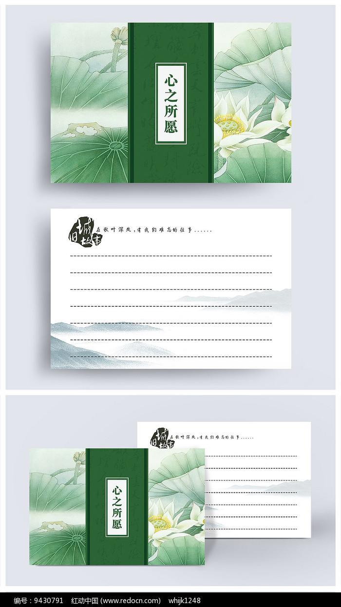 绿色中国风荷花许愿卡爱心卡图片
