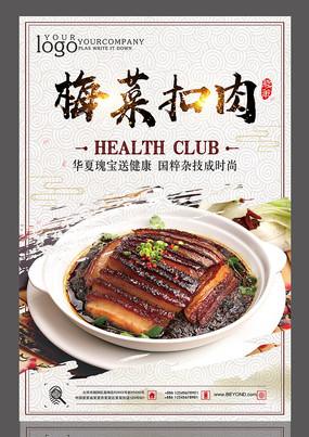 梅菜扣肉设计海报