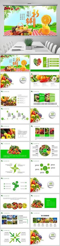 清新农业水果蔬菜农产品ppt