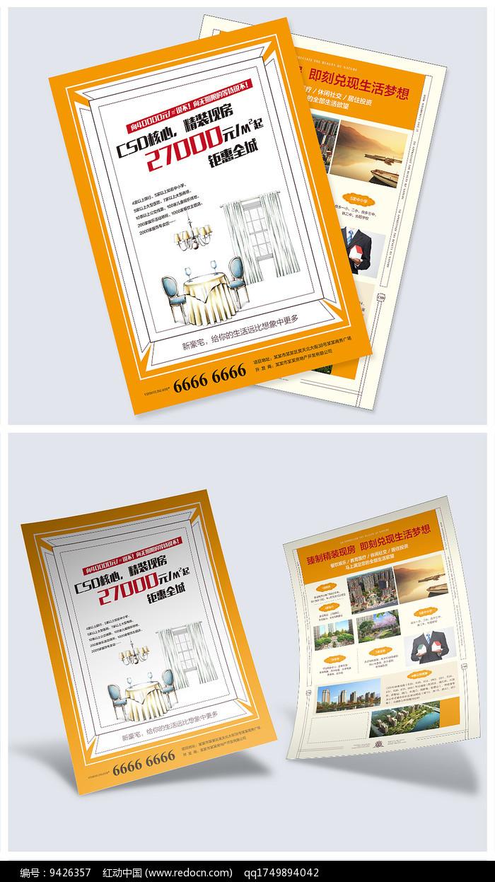 时尚房地产单页设计图片
