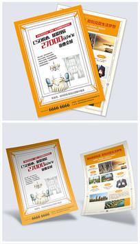 时尚房地产单页设计
