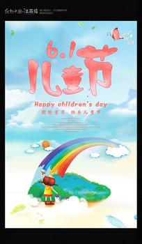 水彩六一儿童节海报