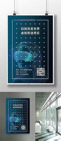 VR虚拟智能设备科技峰会海报
