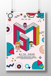 创意2d风格六一儿童节海报