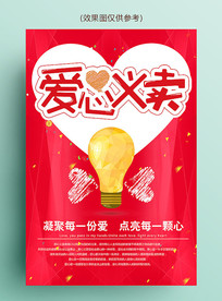 红色创意爱心义卖海报