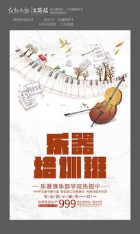 乐器培训班招生宣传海报