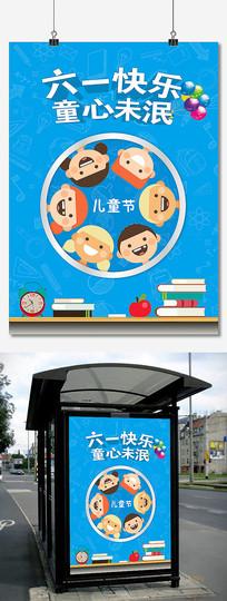 六一儿童节童心海报