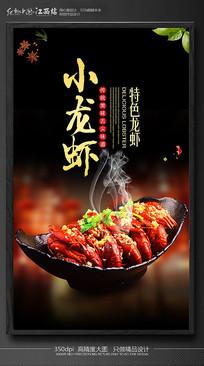 美味小龙虾海报