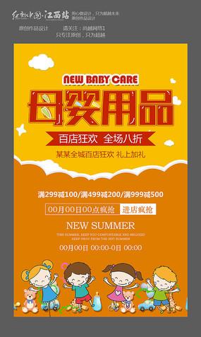 母婴用品特惠促销宣传海报