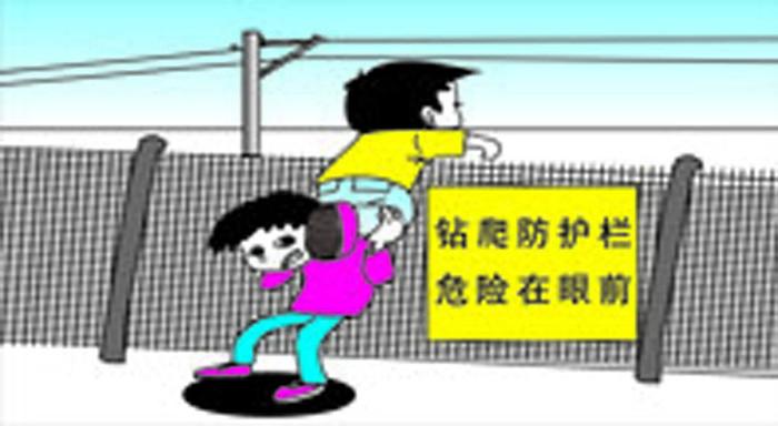 铁路安全插画-禁止钻爬铁路防护栏