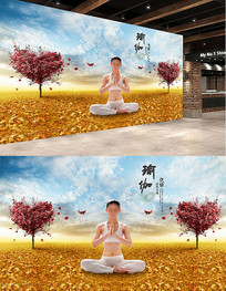 瑜伽舞蹈背景墙设计