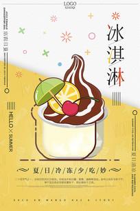 小清新卡通冰淇淋夏季饮品海报