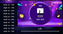 紫色大气大屏幕抽奖游戏设计