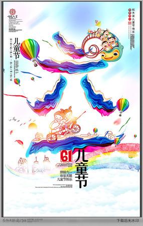 创意六一儿童节海报 PSD