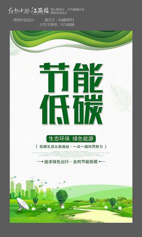 节能低碳宣传海报