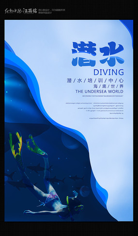 潜水培训海报