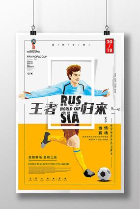 2018俄罗斯世界杯海报设计