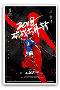 2018激情世界杯宣传海报