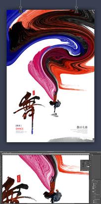 创意水墨舞蹈宣传海报